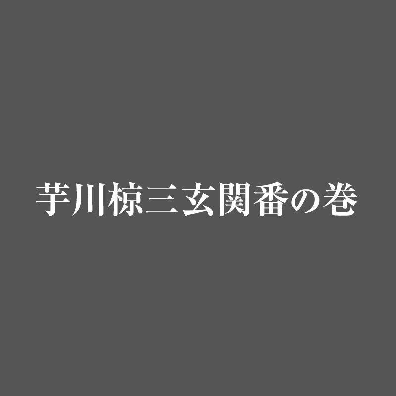 芋川椋三玄関番の巻とは - エン...