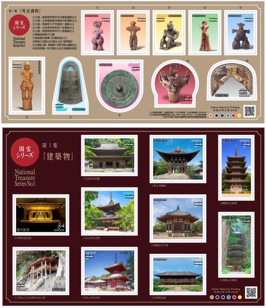 """特殊切手「国宝シリーズ」日本の文化と """"今"""" をつなぐ!"""