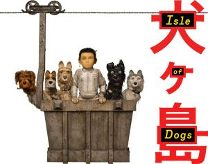 ���� isle of dogs�� ������������� japaaan ���